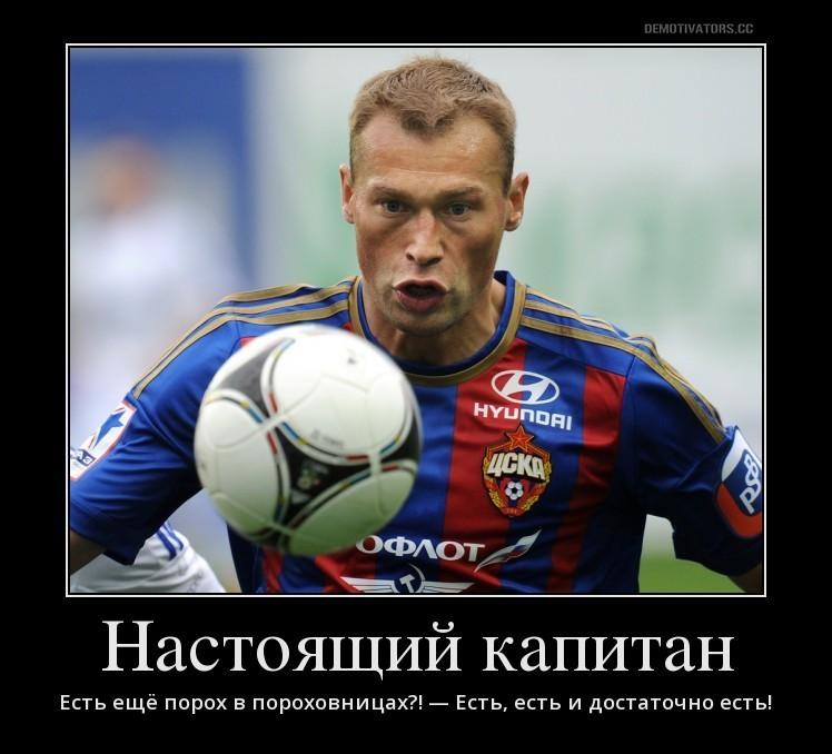 букет, демотиваторы про российский футбол времени перелистывать
