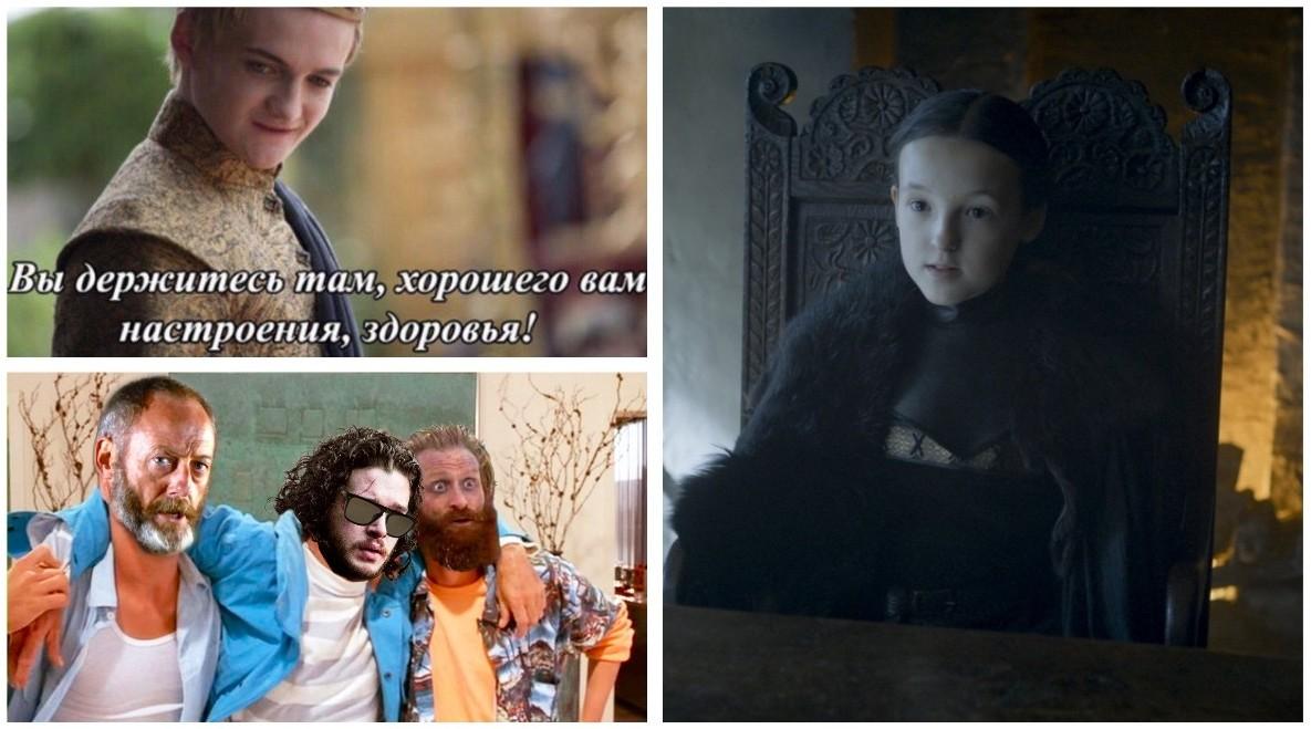 Смешные картинки на тему игры престолов, открытки всему миру