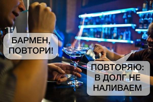 Смешные картинки бармена его долгая