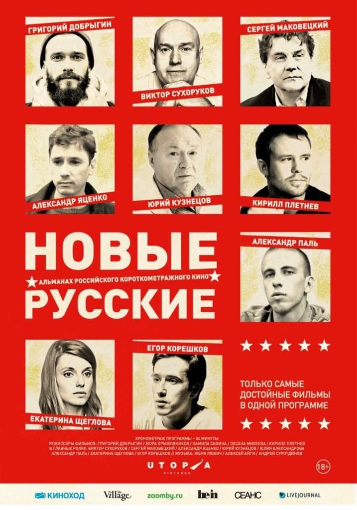 Фильмы новые 2015 россия