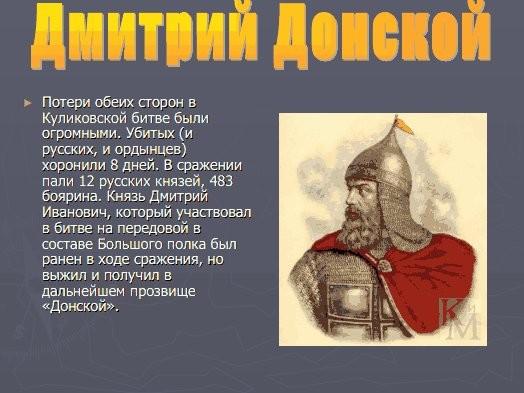 4. Куликовская битва (1380 год) Русский воин, армия, война, победа