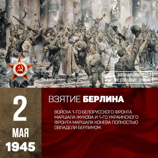 20. Взятие Берлина (1945 год) Русский воин, армия, война, победа