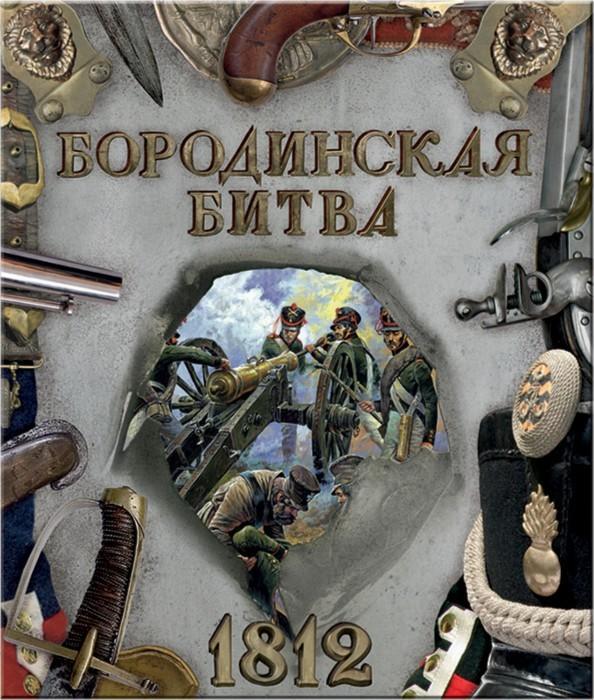 12. Бородинская битва (1812 год) Русский воин, армия, война, победа