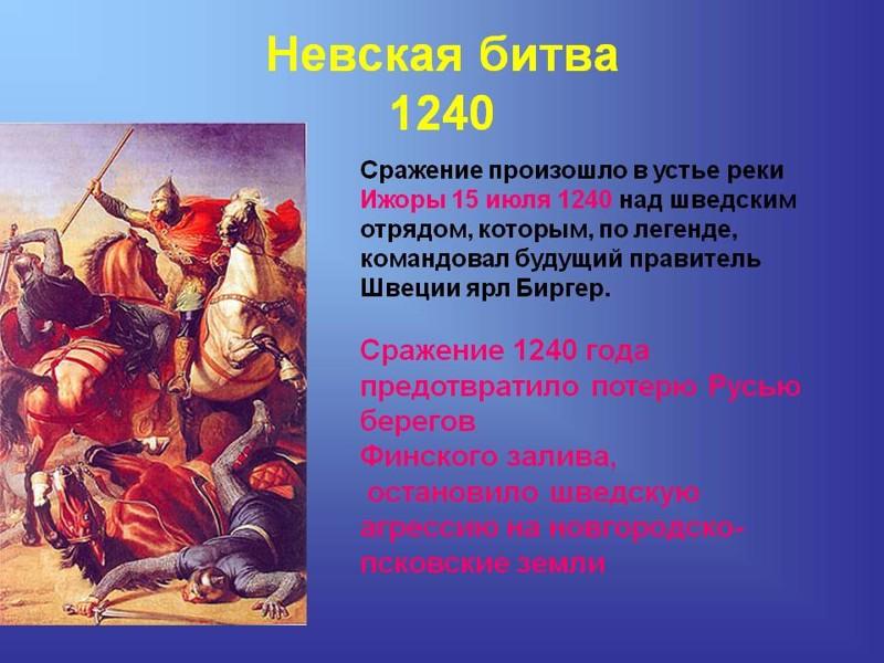 2. Невская Битва (1240 год) Русский воин, армия, война, победа