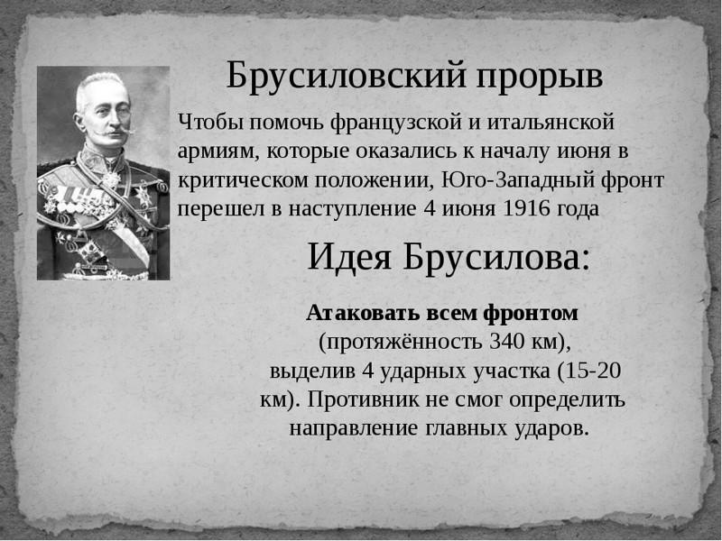 16. Брусиловский прорыв (1916 год) Русский воин, армия, война, победа