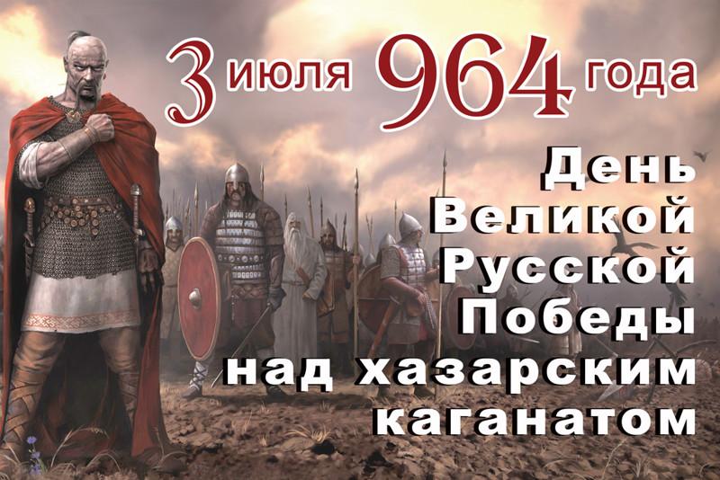 1. Разгром Хазарского каганата (965 год) Русский воин, армия, война, победа