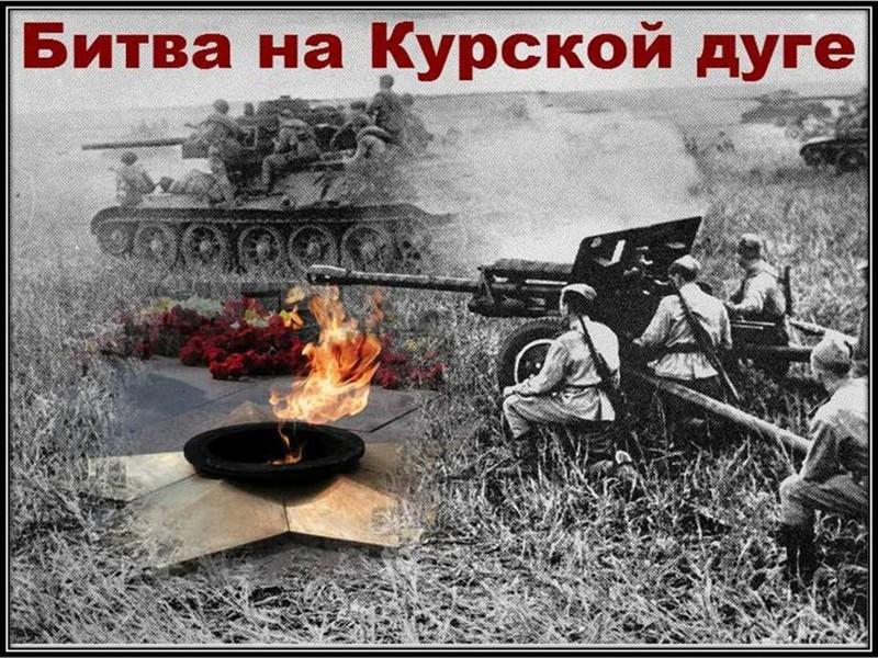 19. Битва на Курской дуге (1943 год) Русский воин, армия, война, победа