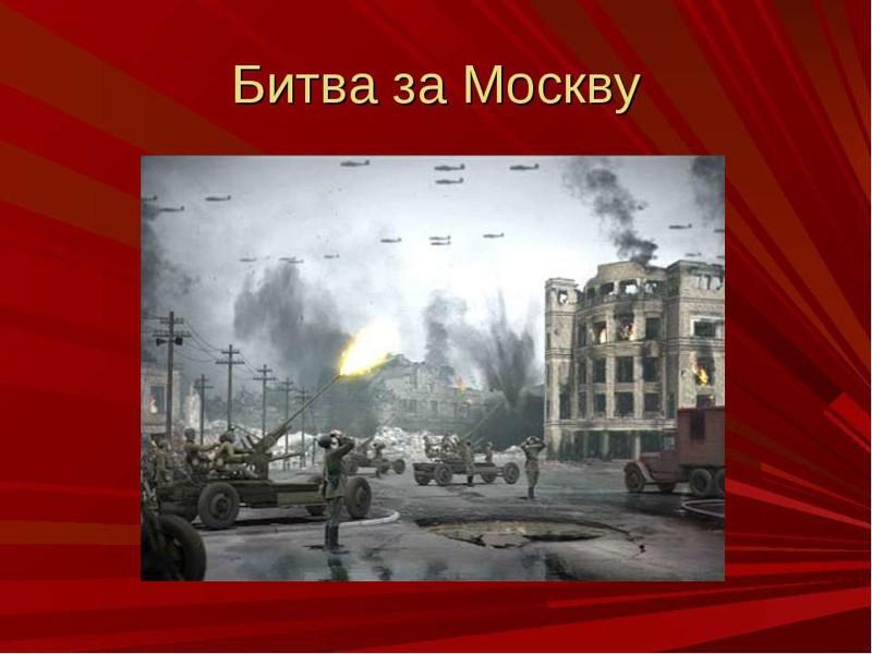 17. Битва за Москву (1941-1942 годы) Русский воин, армия, война, победа