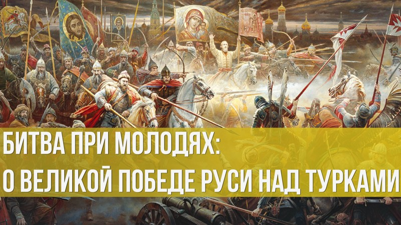 5. Битва при Молодях (1572 год) Русский воин, армия, война, победа