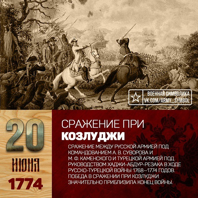 9. Сражение при Козлуджи (1774 год) Русский воин, армия, война, победа