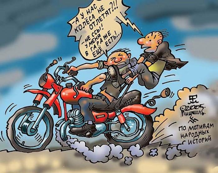 Картинках днем, прикольный мотоциклист картинки