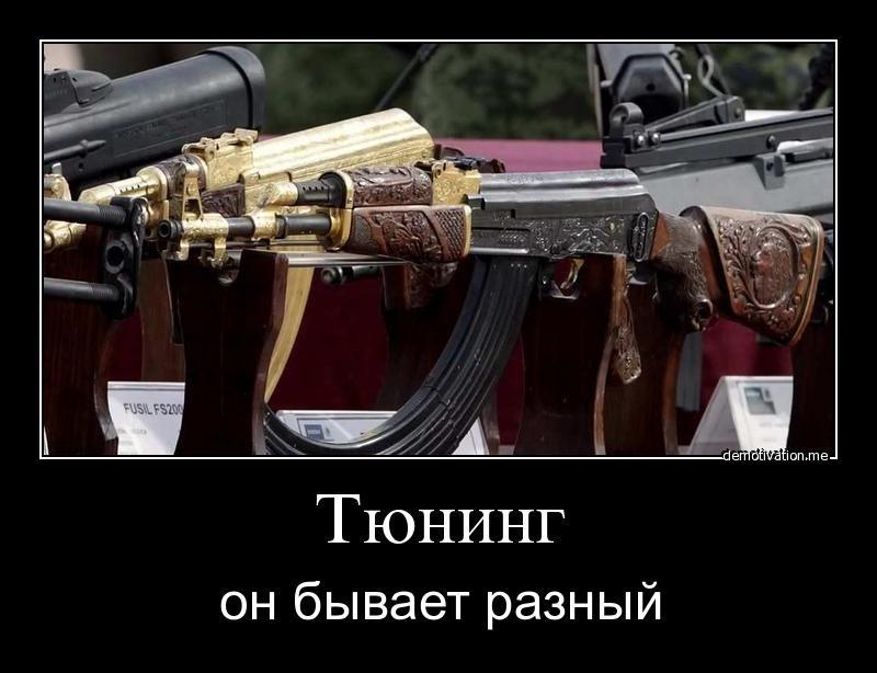 Приколы про оружие, открытки юбилеем лет