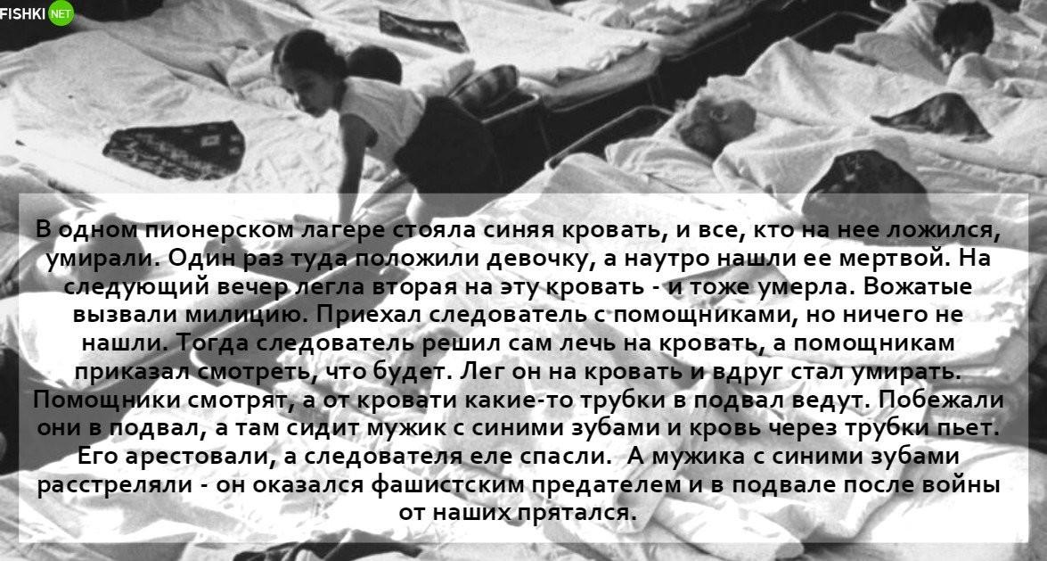 После отбоя: советский хоррор в детских лагерных страшилках!