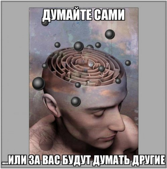 В голове нет четкости