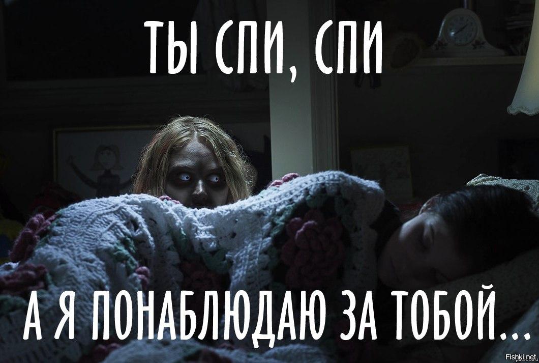 Смешные страшилки на ночь в картинках