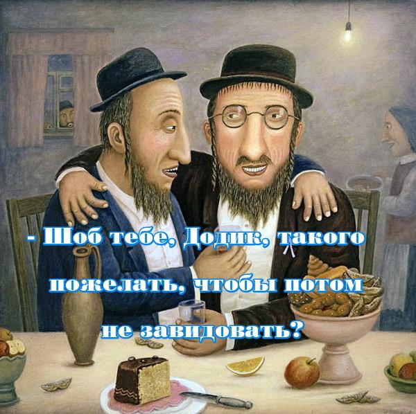 Прикольное поздравление с днем рождения для еврея