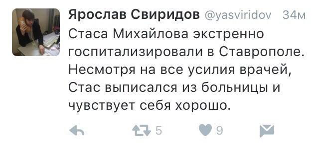 А помните ту историю, когда Стаса Михайлова госпитализировали в ставропольскую больницу? Так вот, молодые врачи не всесильны  больница, врачи, медицина, прикол, юмор