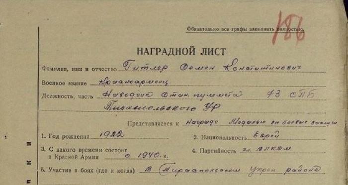 9 сентября 1941 года Гитлер был награждён командованием Советского Союза медалью «За Отвагу» СССР, история, российская империя, россия, факты