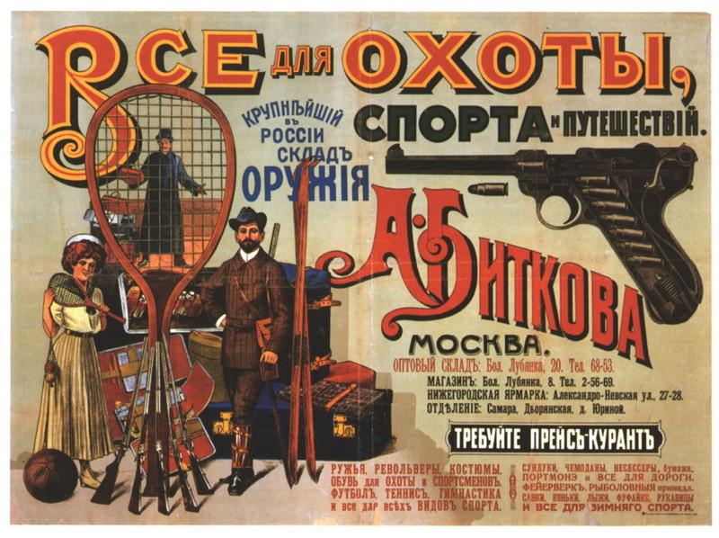 Свободная продажа оружия СССР, история, российская империя, россия, факты