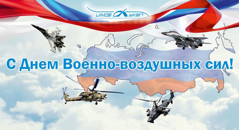 Днюхой фото, открытки с днем ввс с вертолетами