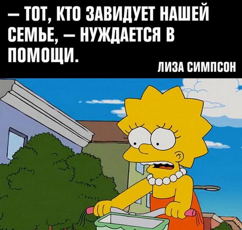Симпсоны в картинках приколы, надписями парню поздравления