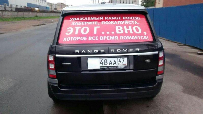 """Недовольный качеством Range Rover автовладец устроил """"спектакль"""" возле автосалона land rover, range rover, автосалон"""