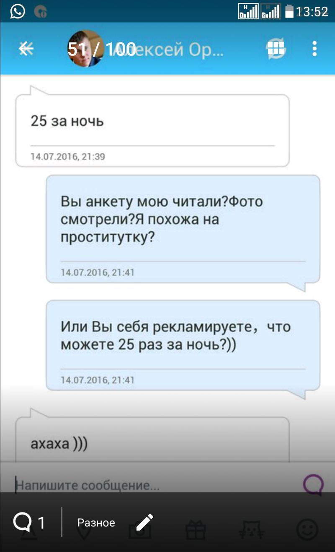 Сайты знакомств с отправлением смс без регистрации
