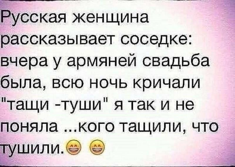 смешные открытки на армянском нее курсор