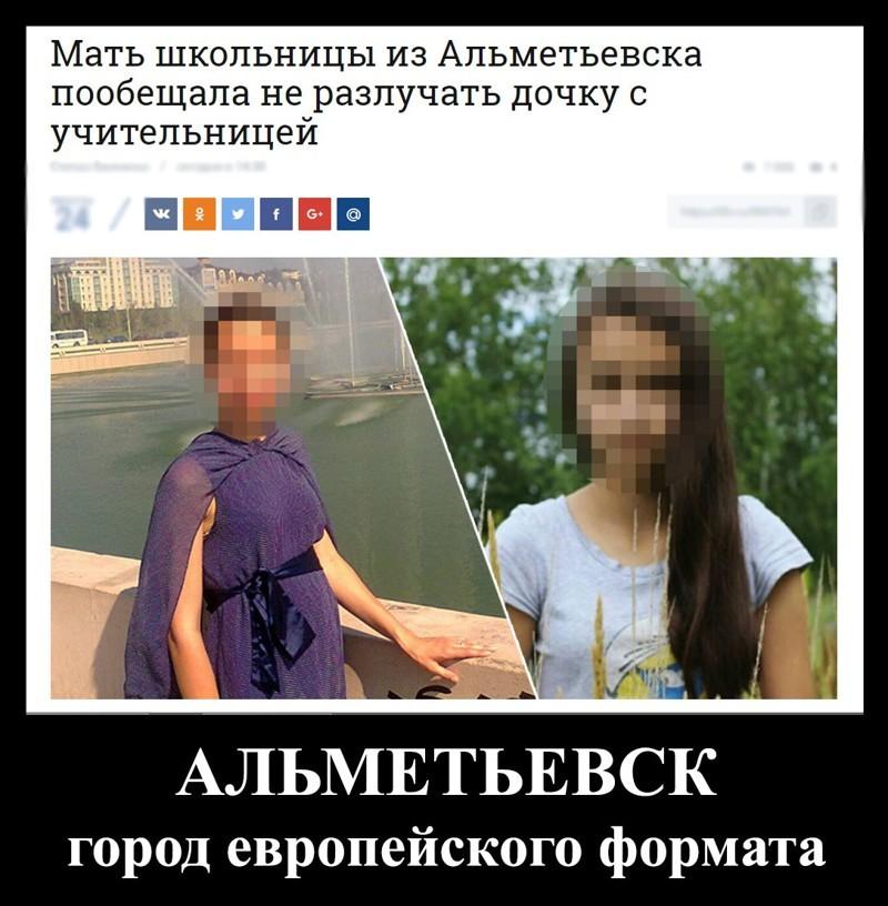Не менее толерантная Россия девушки, лесбиянки, прикол, юмор