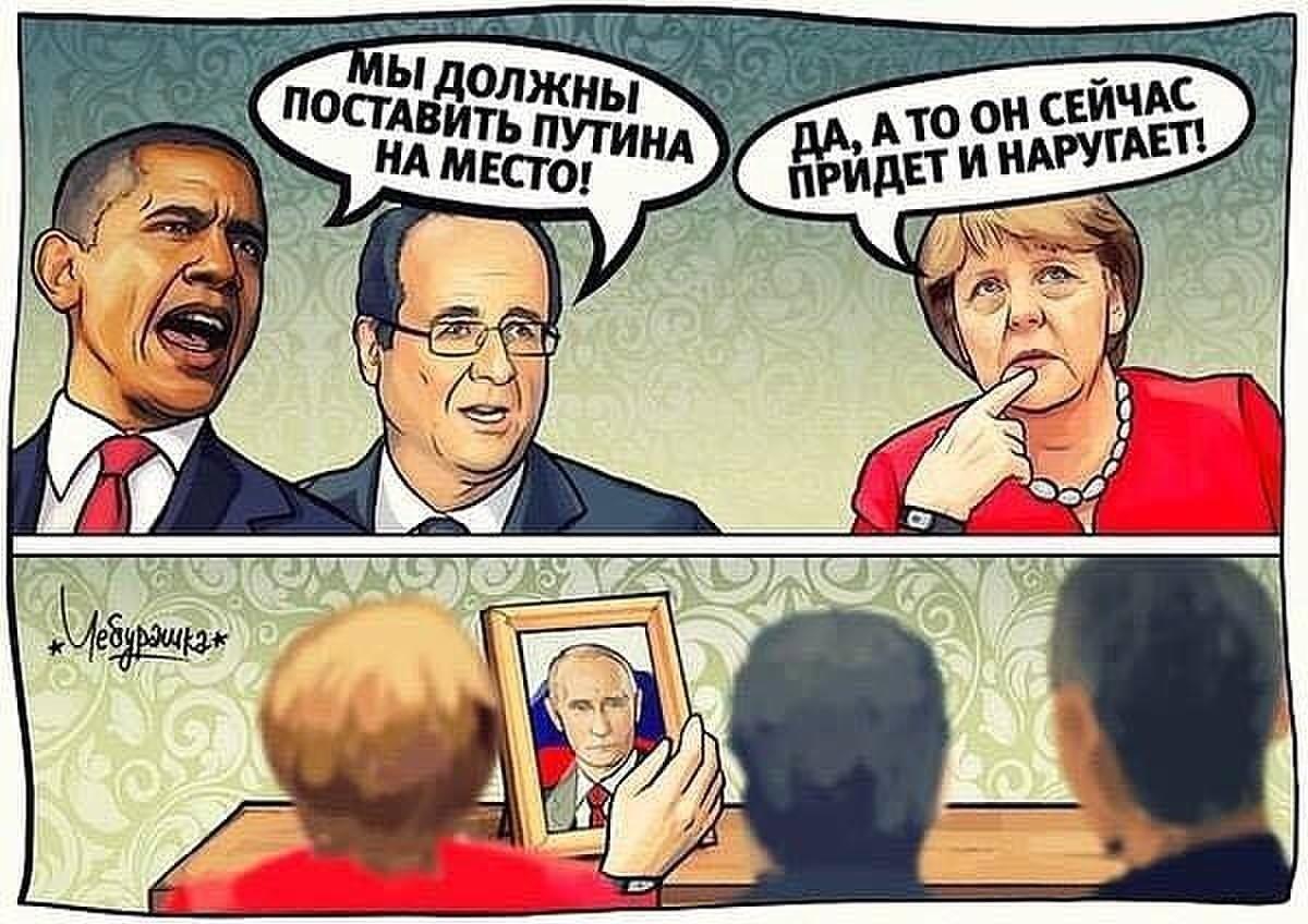 Приколы политические в картинках