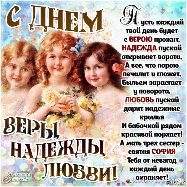 Для вконтакте, поздравления с именинами веры в картинке