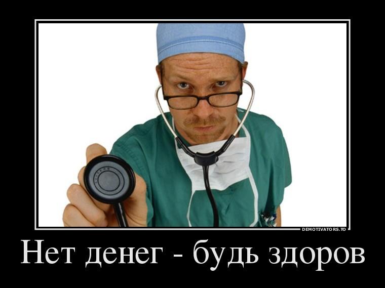 """""""Никто не сказал ему, что он подон…к"""" врачи, медицина, поциенты"""