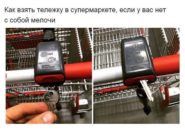 Вас тоже раздражают эти тележки в супермаркетах?  Лайфхак, житейские хитрости, прикол, хитрости, юмор