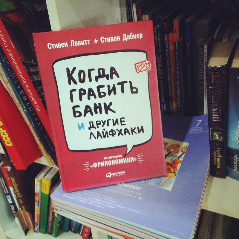 В книжных магазинах ломятся полки от подобной литературы с житейскими хитростями  Лайфхак, житейские хитрости, прикол, хитрости, юмор