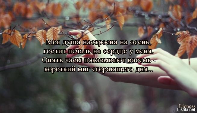 цитаты про осень в картинках для или дойти