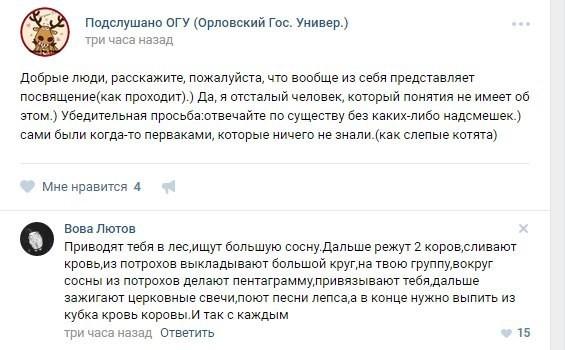 vagine-obryad-posvyasheniya-studentok-video