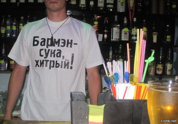 Смешные картинки бармена