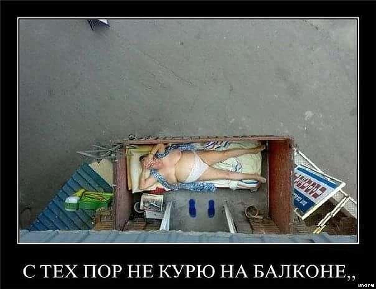 Ответы@mail.ru: с тех пор я не курю на балконе(см.фото).