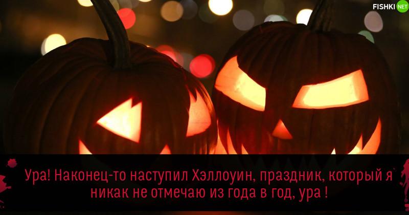Но, также стоит и подумать о хеллоуинском статусе для вашей страничке в контакте, одноклассниках, чтобы статусом украсить ее и создать одновременно себе праздничный настрой.