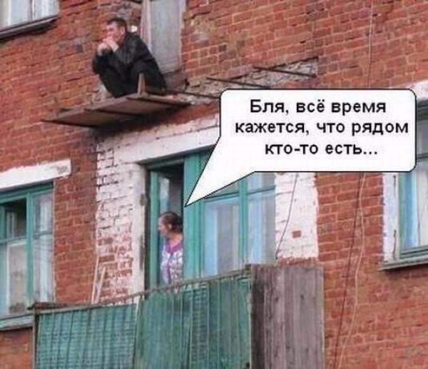 Смешные картинки про балконы.
