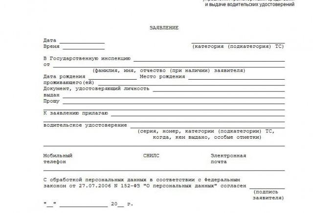Что делать если украли военный билет в россии 109