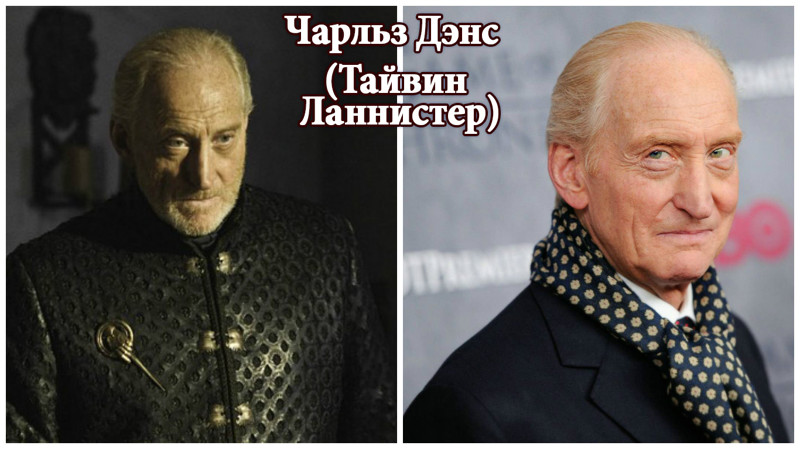Чарльз Дэнс game of thrones, Актеры и роли, в жизни, игра престелов, фото