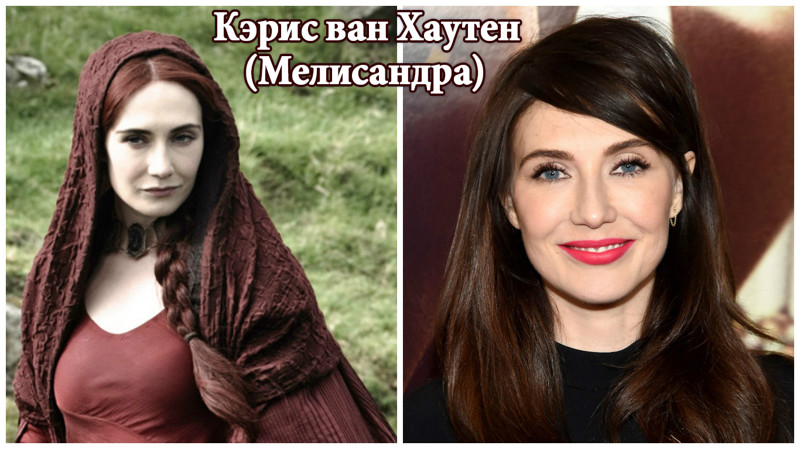 Кэрис ван Хаутен game of thrones, Актеры и роли, в жизни, игра престелов, фото