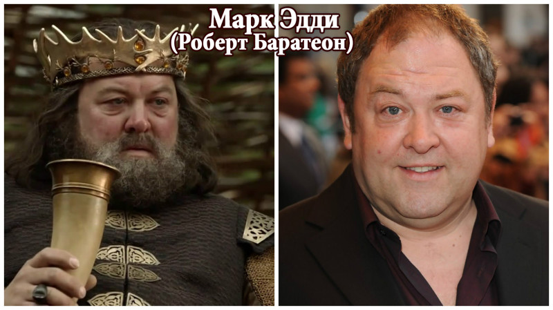 Марк Эдди game of thrones, Актеры и роли, в жизни, игра престелов, фото