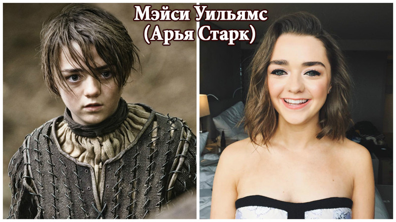 Мэйси Уильямс game of thrones, Актеры и роли, в жизни, игра престелов, фото