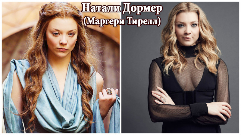 Натали Дормер game of thrones, Актеры и роли, в жизни, игра престелов, фото