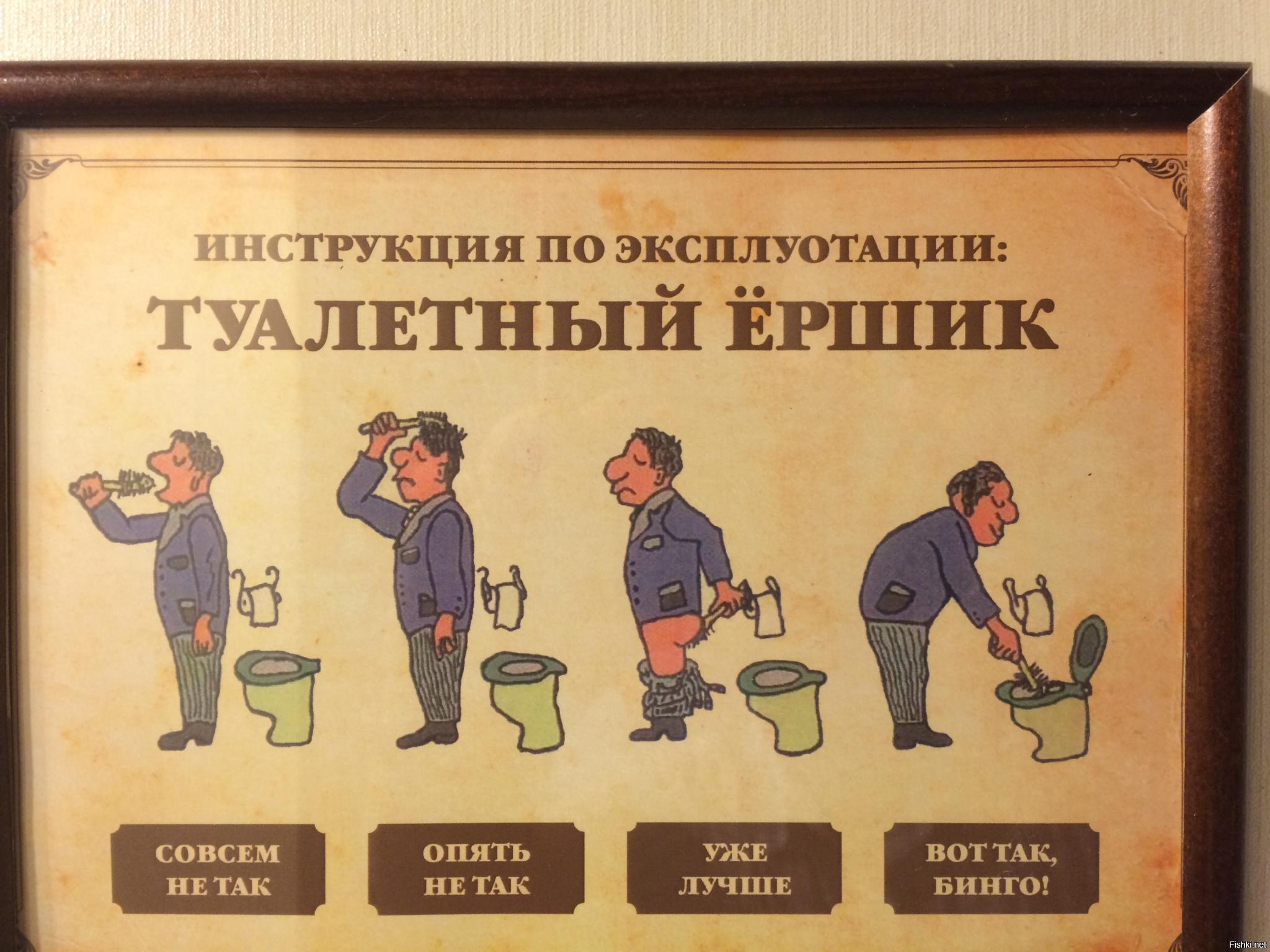 инструкция к ершику для унитаза