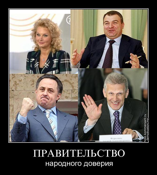 Прикольные картинки о правительстве