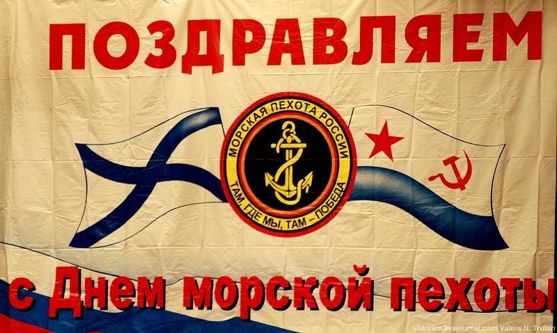 С праздником морской пехоты открытки, желаю