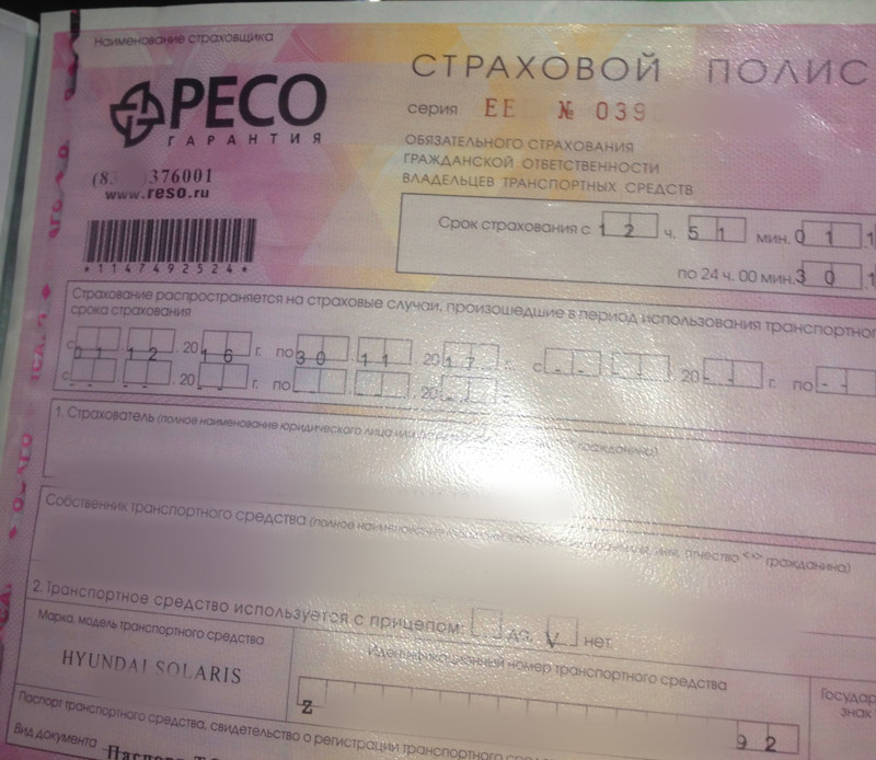 Ульяновске ресо гарантия купит полис через интернет бигуем полосы сгиба